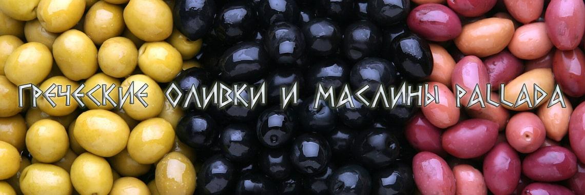 Маслины и оливки Pallada